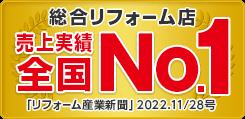 総合リフォーム店全国No.1